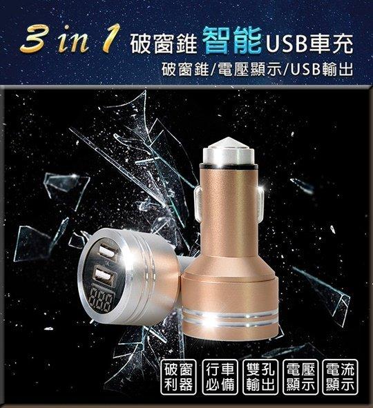 權世界@汽車用品 一拳超人 破窗錐雙USB 3.1A智慧型手機點煙器充電器插座 手機車充 附數位電壓顯示 TA-E018