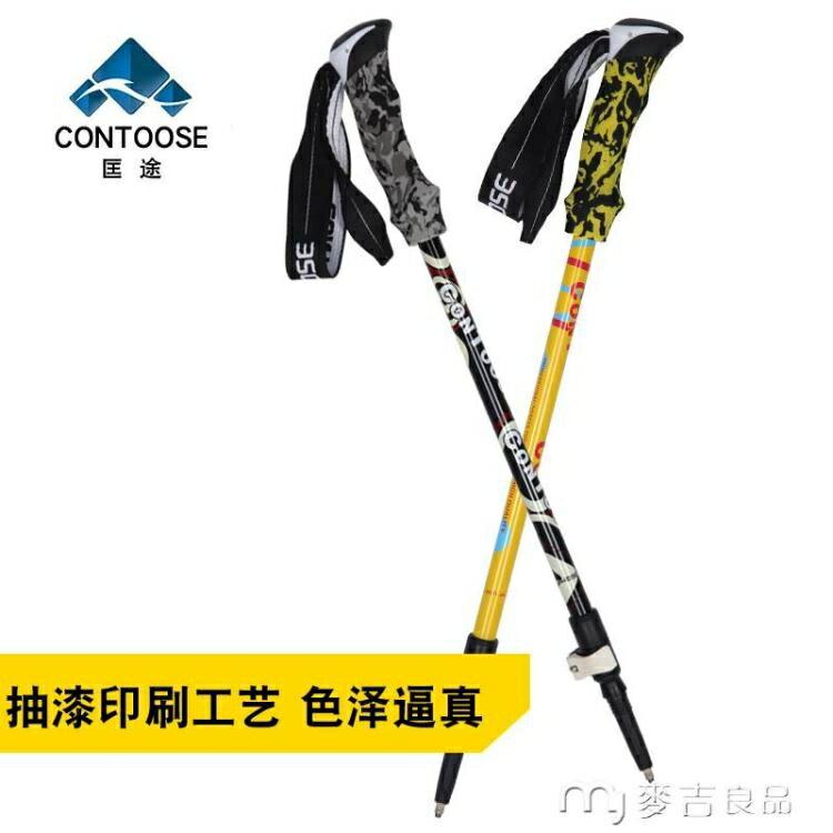 【618購物狂歡節】登山杖匡途戶外超輕7075鋁合金兒童登山杖健走徒步手杖專業戶外用品
