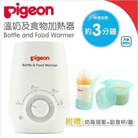 ✿蟲寶寶✿【日本Pigeon】貝親 媽媽好幫手 副食品加熱 / 保溫 / 溫奶 加熱器