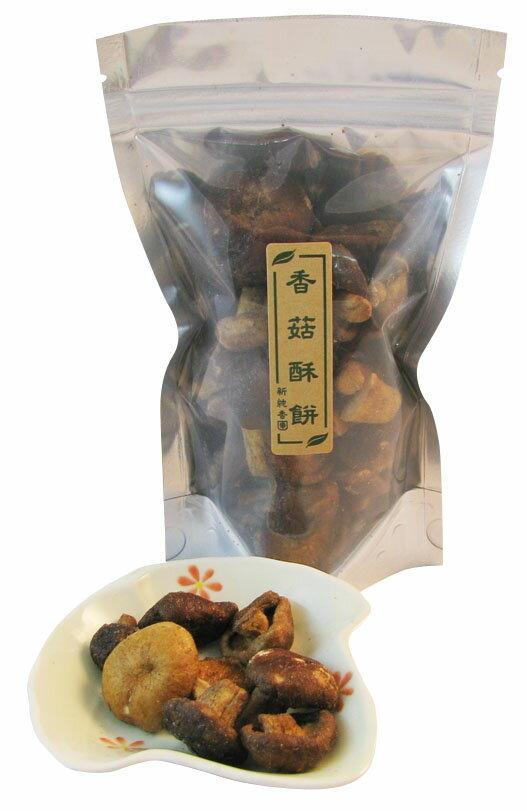 香菇酥餅-60g包裝