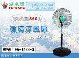 【尋寶趣】湖水綠 14吋超靜音360度循環扇 三段風速 電扇 電風扇 立扇 涼風扇 台灣製 FW-1438-G