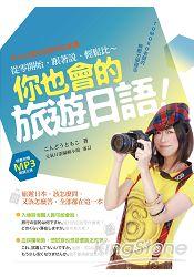 你也會的旅遊日語!TOMOKO老師的無壓力學習法:從零開始,跟著說、輕鬆比(附作者親錄朗讀光碟)