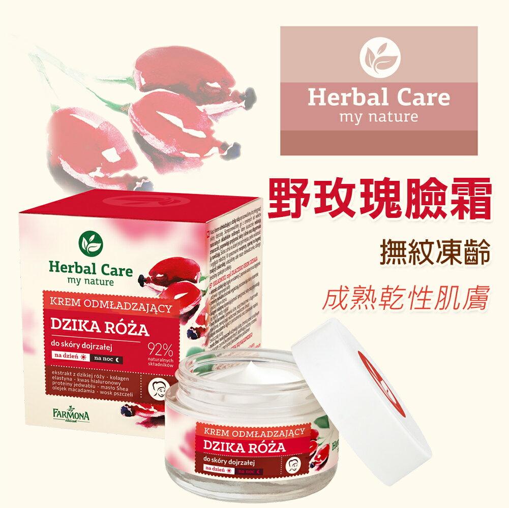 Herbal Care~野玫瑰臉部保膚新生霜❧歐洲草本50ml ✈總代理歐洲直送✈
