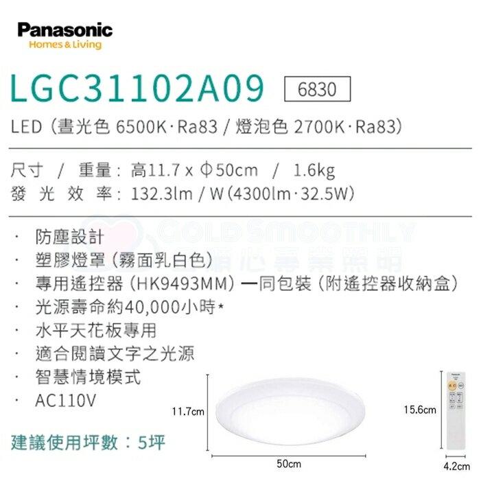 ☼金順心☼專業照明~原廠保固  Panasonic 國際牌 LGC31102A09 32.5W LED 遙控 調光 吸頂燈