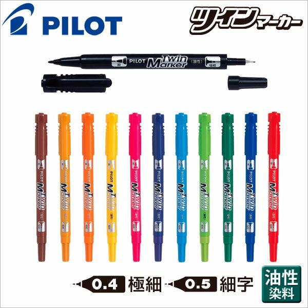 PILOT百樂 MF-12EU 油性雙頭嘜克筆(細)
