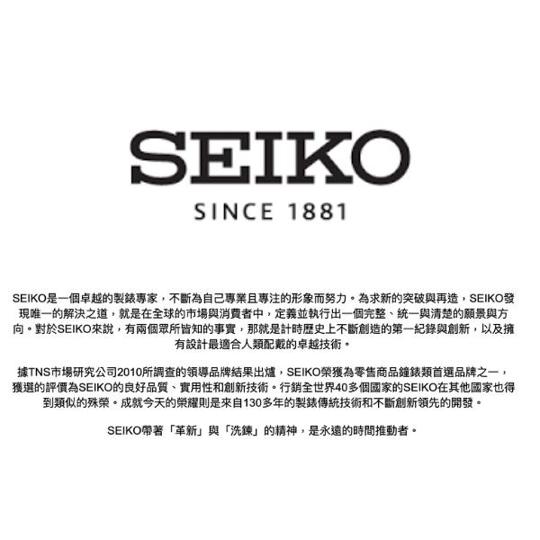 SEIKO精工 CS系列經典雋永腕錶 6N52-00D0S SUR417P1