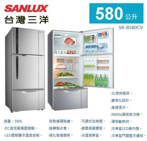 【佳麗寶】-《台灣三洋SANLUX》變頻三門冰箱-580L【SR-B580CV】