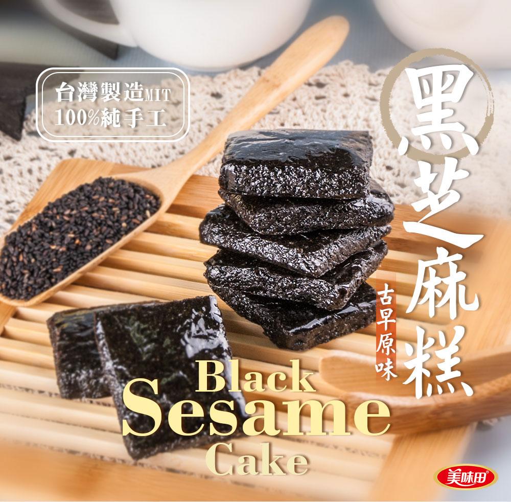 純素.養生 黑芝麻糕 450g 【美味田】