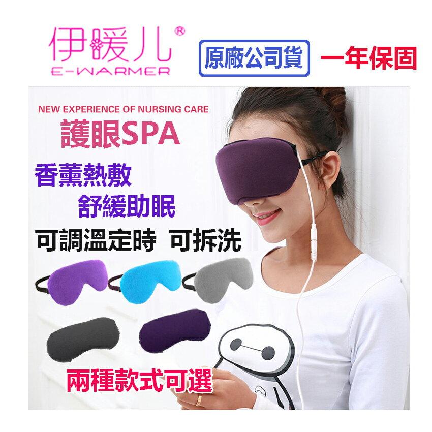 【保固1年】*現貨*USB眼罩可拆洗 無香 眼罩 熱敷 蒸氣眼罩 禮物 流行 熱敷眼罩 送禮