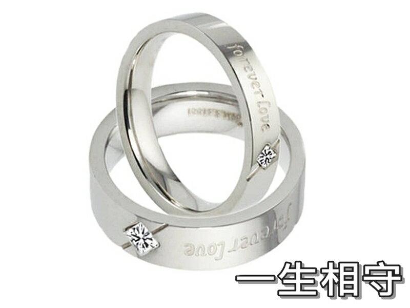 ~316小舖~~C55~^(316L鈦鋼戒指~一生相守~單件價 純鋼戒指 純鋼對戒 水鑽戒