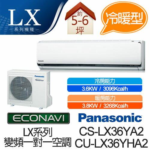 "Panasonic ECONAVI + nanoe 1對1 變頻 冷暖 空調 CS-LX36YA2 / CU-LX36YHA2 (適用坪數約5-6坪、3.6KW)  "" title=""    Panasonic ECONAVI + nanoe 1對1 變頻 冷暖 空調 CS-LX36YA2 / CU-LX36YHA2 (適用坪數約5-6坪、3.6KW)  ""></a></p> <h2><strong><a href="