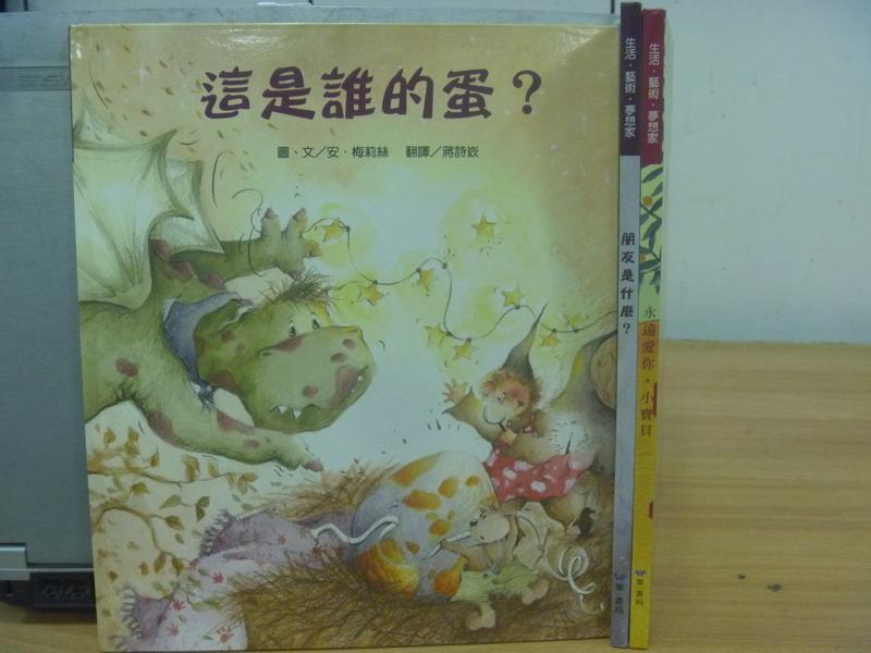 ~書寶 書T2/兒童文學_WDZ~這是誰的蛋_朋友是什麼_永遠愛你小寶貝_共3本合售