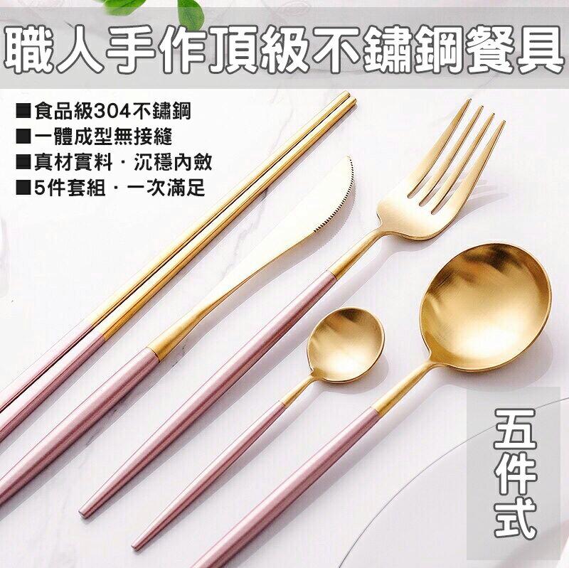【媽媽咪呀】職人手作頂級304不鏽鋼鈦金餐具_5件式全配組