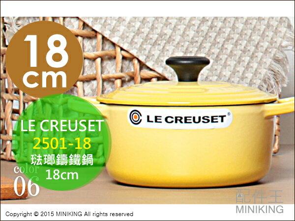 【配件王】日本代購 法國 Le Creuset 2501-18 琺瑯鑄鐵鍋 圓形鑄鐵鍋 直徑18cm 1.8L 導熱快