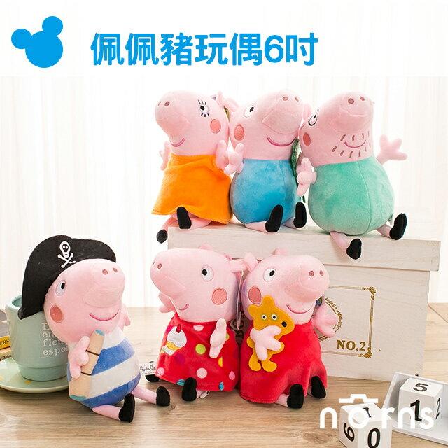 NORNS 【佩佩豬玩偶6吋】粉紅豬小妹 peppa pig 爸爸媽媽 喬治弟弟 玩偶 娃娃