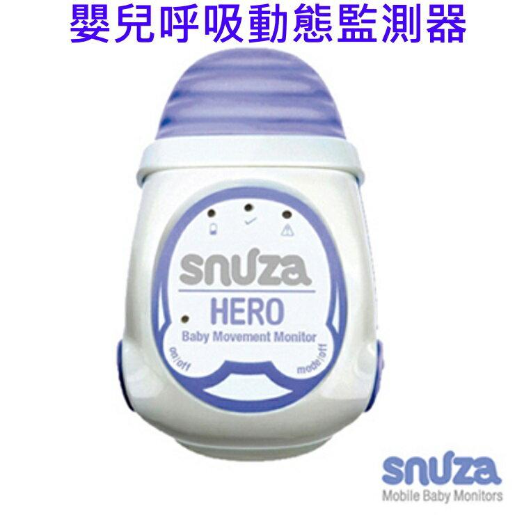 【寶貝樂園】Snuza Hero - 嬰兒呼吸動態監測器