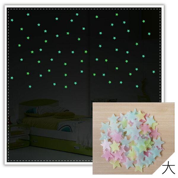 【aife life】星星夜光壁貼-3.7cm/100入/立體星星壁貼/夜光壁貼/夜光貼紙/星空/天花板貼/房間佈置