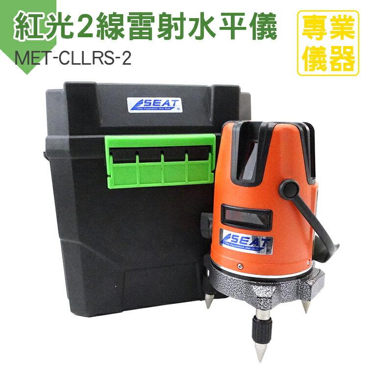 安居生活館 十字紅光墨線儀 雷射水準儀 雙倍強光 基準點增亮 MET-CLLRS-2