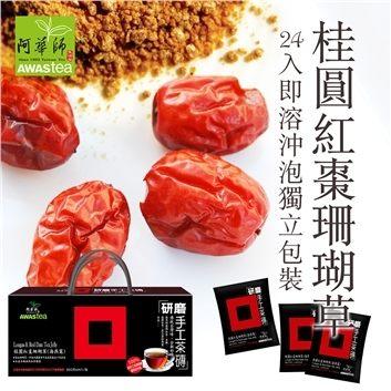 阿華師 研磨手工茶磚 桂圓紅棗珊瑚草(海燕窩) 25g*24包