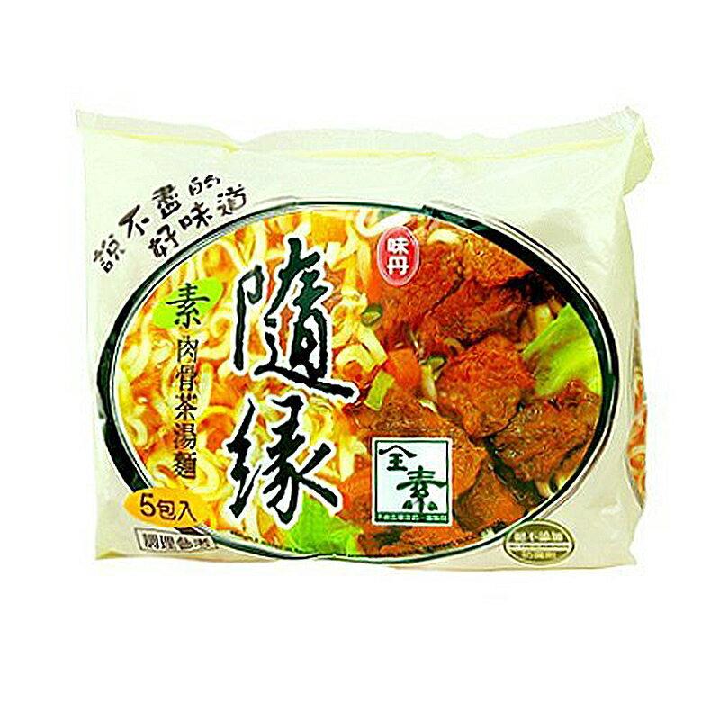 味丹 隨緣 素肉骨茶湯麵 90g (5入)x6袋/箱【康鄰超市】