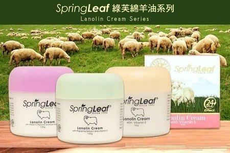 *預購* Lanolin 綿羊油系列