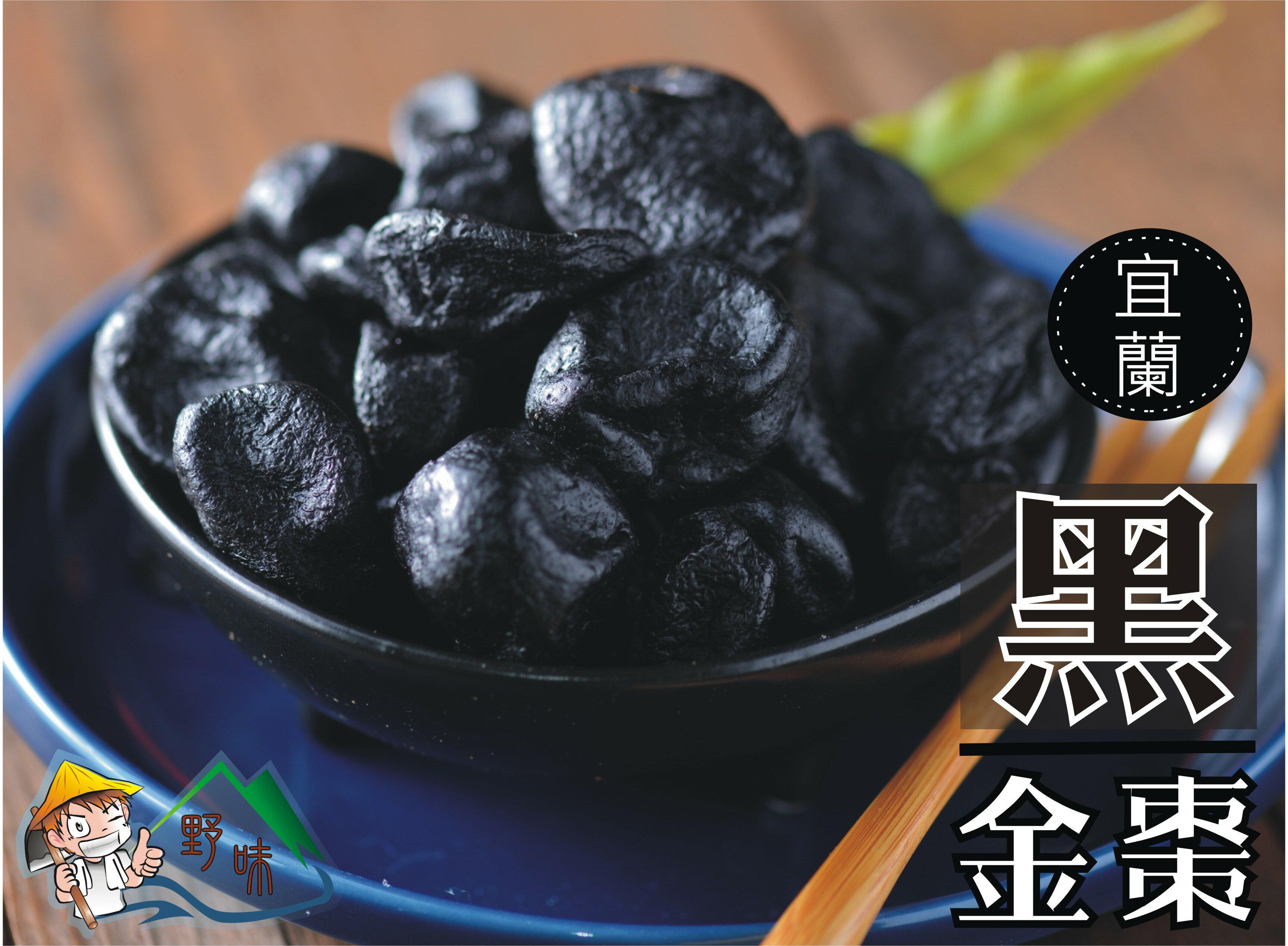 【野味食品】宜蘭黑金棗(金棗乾)(250g / 包,700g / 包)(桃園出貨) 1
