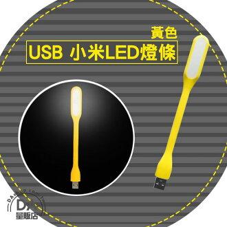 《 3C任選三件9折》小米 LED 燈 可彎曲 隨身燈 筆電燈 鍵盤燈 黃色(80-2115)