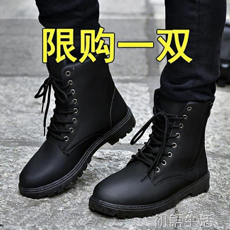 軍靴秋季男士雪地短靴英倫風潮男靴子馬丁靴中筒加絨保暖皮靴 秋冬新品特惠