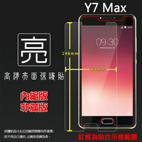 亮面螢幕保護貼SUGARY7MAX軟性保護貼亮貼亮面貼保護膜手機膜
