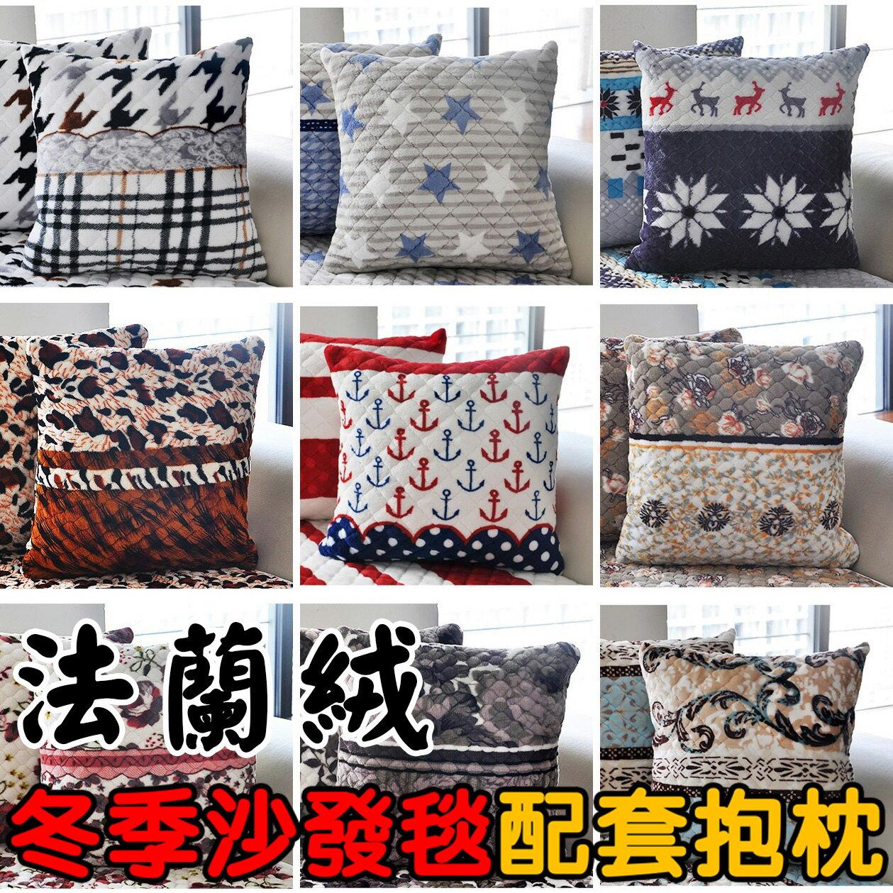 《冬季款》沙發毯法蘭絨沙發墊 保潔墊保養清潔 純棉法蘭絨 防貓抓 地毯地墊椅墊坐墊 幸福小舖