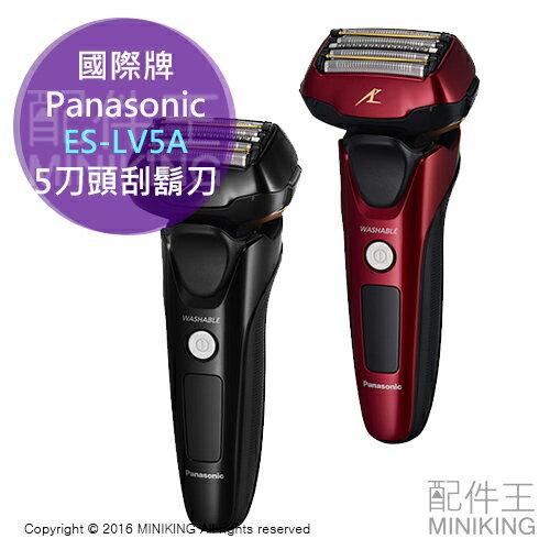 【配件王】現貨黑 日本代購 Panasonic 國際牌 ES-LV5A 電動刮鬍刀 電鬍刀 五刀頭