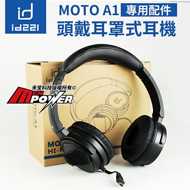 【免運費送收納袋】id221 MOTO A1 機車藍芽耳機【配件類】頭戴耳罩式 耳機【禾笙科技】騎士 安全帽 重機 藍牙耳機