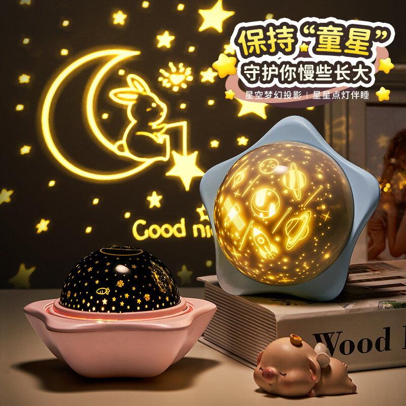 星空投影儀小夜燈臥室兒童房可愛滿天星星光氛圍
