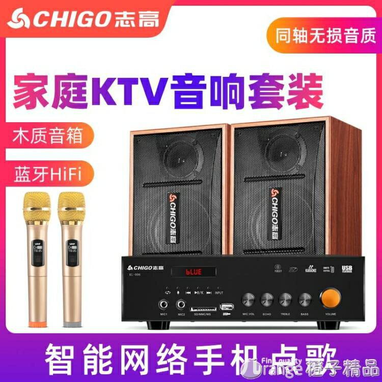 志高家庭KTV音響套裝功放會議專業卡包音箱設備家用全套電視