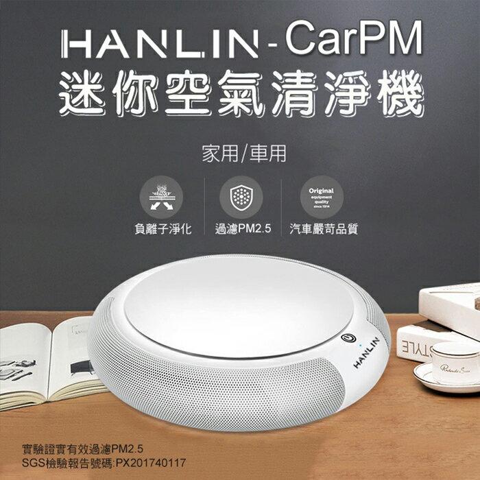 <br/><br/>  【HANLIN-CarPM】家用車用SGS認證 除PM2.5迷你空氣清淨機-黑/白/未指定顏色隨機<br/><br/>