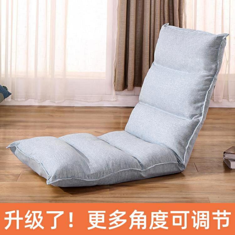 蘇夏懶人沙發榻榻米躺椅地板陽台飄窗休閒無腿小沙發床上靠背椅子 AT