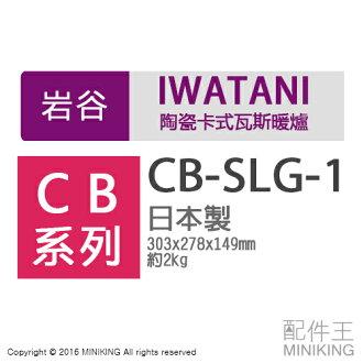 【配件王】日本製 Iwatani 岩谷 CB-SLG-1 瓦斯型 烤肉爐 少煙霧 卡式爐 另 CB-TK-A