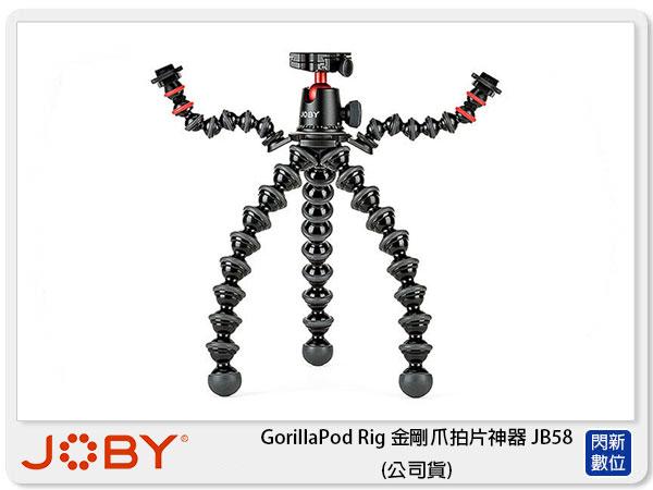 【免運費】JOBYGorillaPodRig金剛爪拍片神器JB58(公司貨)