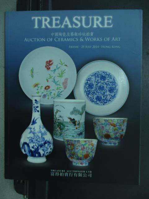 ~書寶 書T4/收藏_QOH~Treasure_中國陶瓷及藝術珍玩拍賣_2014  7