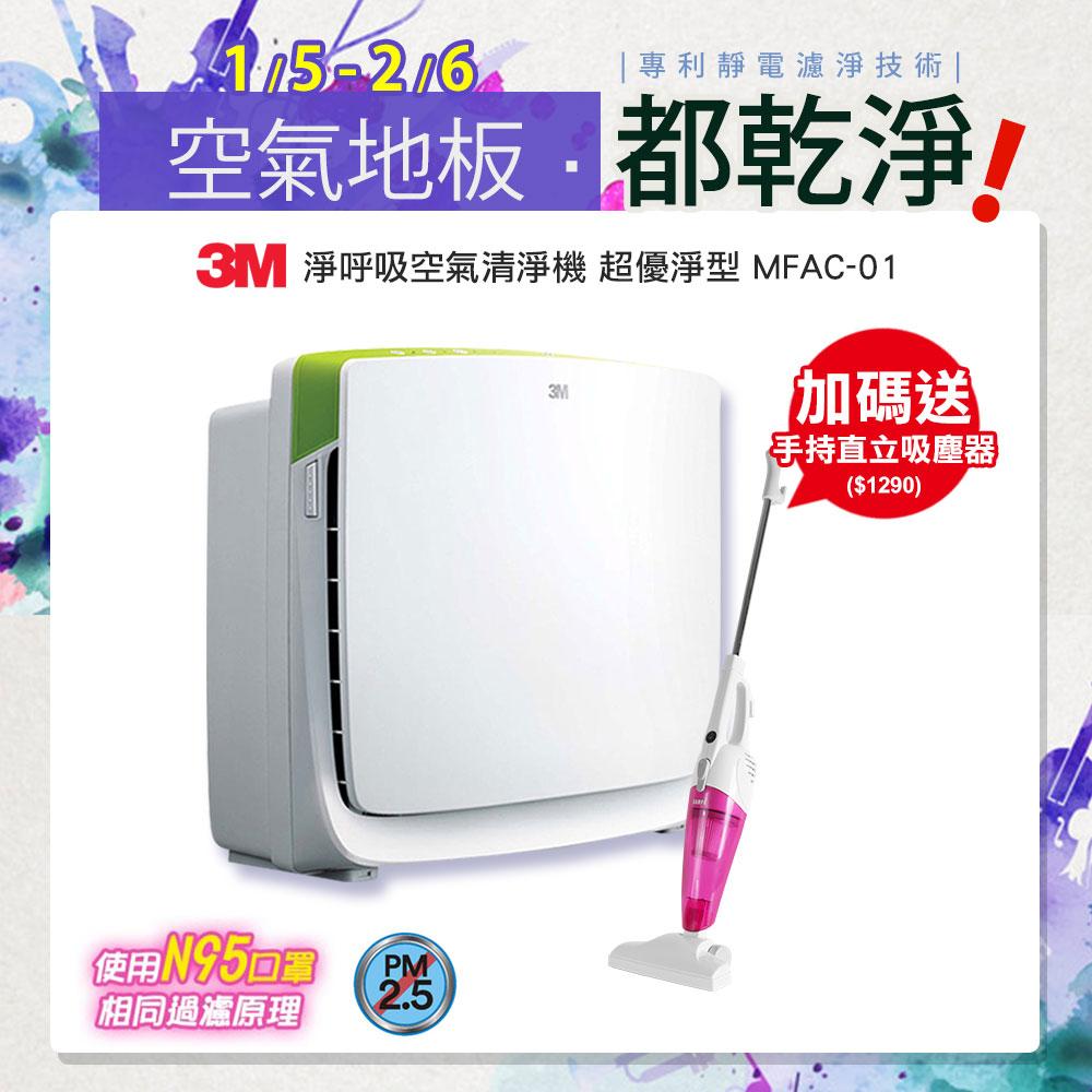 ✭送聲寶吸塵器✭【3M】淨呼吸空氣清淨機 超優淨型 MFAC-01 - 限時優惠好康折扣