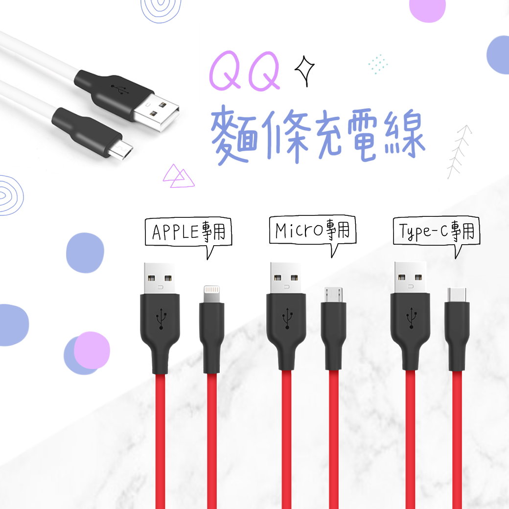 紅白麵條充電線🔥安卓充電線 / 蘋果充電線 / iPhone線 0