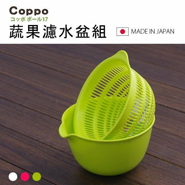 BO雜貨~SV4039~ 製Coppo蔬果濾水盆組 洗桶 濾盆 瀝水籃 洗菜籃 沙拉籃 蔬