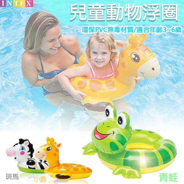 INTEX 動物 浮圈 泳圈 圖案 兒童 游泳圈 充氣 學習 游泳 玩水 沙灘 水上玩具