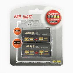 PRO-WATT 3號轉2號電池盒 2入 AA轉C 電池轉換盒 電池變換盒 電池套筒