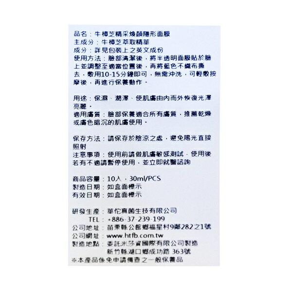 【華佗真菌】牛樟芝精采煥顏隱形面膜10片