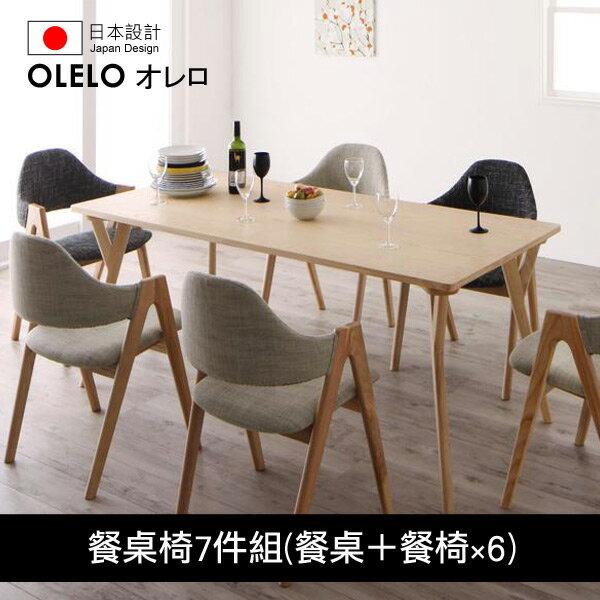 【OLELO】日本設計北歐款長型餐桌_7件組(餐桌+餐椅x6) - 限時優惠好康折扣