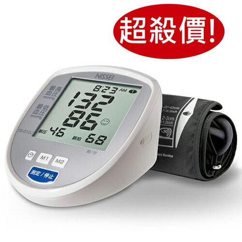 (超殺活動)日本精密Nissei DSG10J手臂式血壓計 DS-G10J 贈送皮脂夾