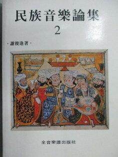 【書寶二手書T1/音樂_MAZ】民族音樂論集(2)_謝俊逢_民85