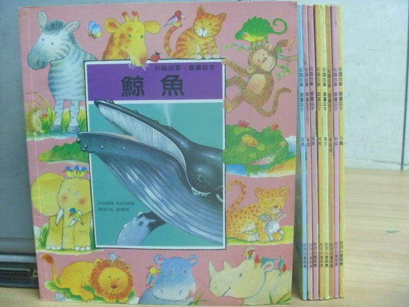 【書寶二手書T6/少年童書_RFB】鯨魚_河馬_松鼠_黑猩猩_白鶴等_9本合售_知識故事圖畫認字