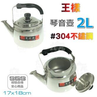 【九元生活百貨】王樣 琴音壺/2L #304不鏽鋼 笛音壺 茶壺
